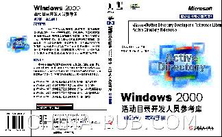 Windows 2000活动目录开发人员参考库 第2卷 参考手册