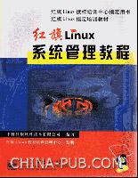 红旗Linux系统管理教程