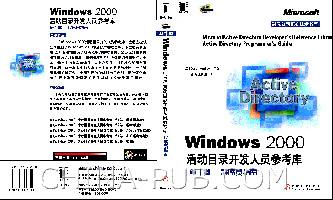 Windows 2000活动目录开发人员参考库 第1卷 程序员指南