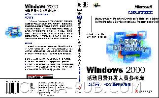 Windows 2000活动目录开发人员参考库 第3卷 ADSI 程序员指南