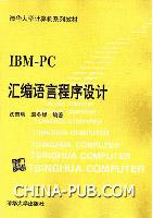 IBM-PC汇编语言程序设计(第1版)