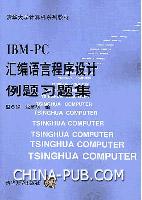 IBM-PC汇编语言程序设计例题习题集