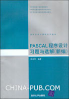 PASCAL程序设计习题与选解(新编)