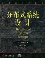 分布式系统设计[按需印刷]