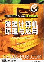 微型计算机原理与应用80X86-Pentium