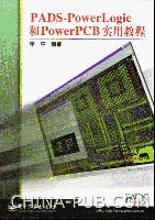 PADS-PowerLogic和PowerPCB实用教程