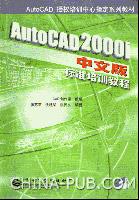 AutoCAD 2000i中文版标准培训教程