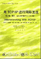 用TCP/IP进行网际互连第2卷:设计、实现和内部构成(第2版)