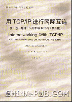 用TCP/IP进行网际互连第1卷:原理、协议和体系结构(第3版)