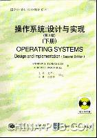 操作系统:设计与实现(第2版)(下册)