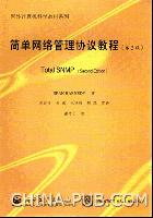 简单网络管理协议教程(第2版)