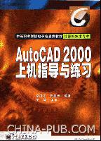 AutoCAD 2000上机指导与练习