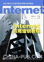 Internet应用培训教程