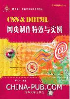 CSS & DHTML 网页制作特效与实例