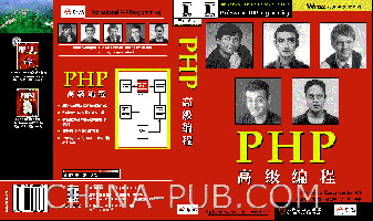 PHP高级编程[按需印刷]