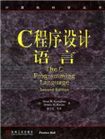 C 程序设计语言(第二版)[按需印刷]