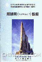 局域网(Net Ware 5)教程