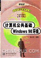 计算机公共基础:Windows 98环境