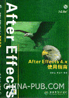 After Effects 4.x使用指南