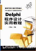 Delphi程序设计实用教程