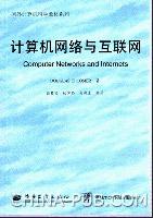 计算机网络与互联网