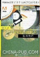 Illustrator 9.0培训教程