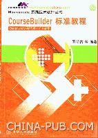 CourseBuilder 标准教程