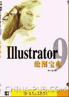 Illustrator 9 绘图宝典