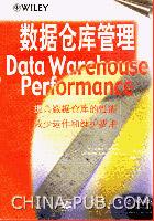 数据仓库管理