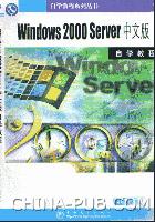 Windows 2000 Server 中文版自学教程
