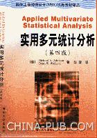 实用多元统计分析(第四版)