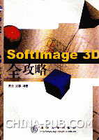 SoftImage 3D 全攻略