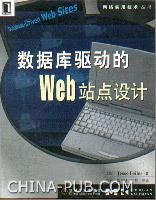 数据库驱动的Web站点设计[按需印刷]