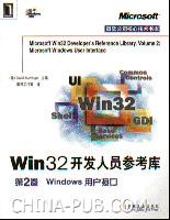 Win32开发人员参考库 第2卷 Windows用户接口