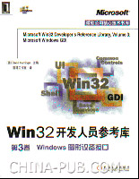 Win32开发人员参考库 第3卷 Windows图形设备接口[按需印刷]