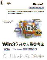 Win32开发人员参考库 第3卷 Windows图形设备接口