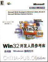Win32开发人员参考库 第4卷 Windows通用控件
