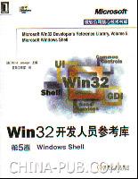 Win32开发人员参考库 第5卷 Windows Shell