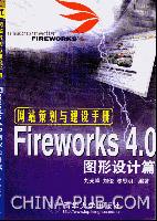 网站策划与建设手册――Fireworks 4.0图形设计篇