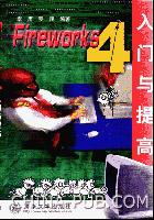 Fireworks 4入门与提高