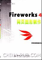 Fireworks 4.0网页图形制作