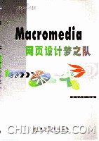 Macromedia 网页设计梦之队