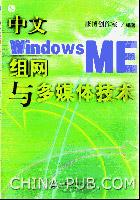 中文Windows ME 组网与多媒体技术