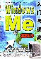Windows Me中文版入门与提高