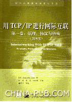 用TCP/IP进行网际互联第一卷:原理、协议与结构(第四版)