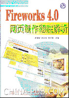 Fireworks 4.0 网页制作彻底解析