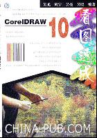 CorelDRAW 10 看图速成