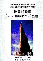 计算机绘图(CAXA电子图版2000)教程