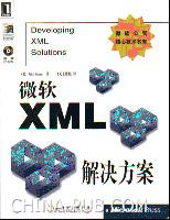 微软XML解决方案[按需印刷]