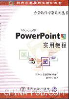 PowerPoint 实用教程